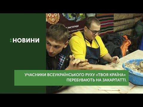 Учасники всеукраїнського руху «Твоя країна» перебувають на Закарпатті
