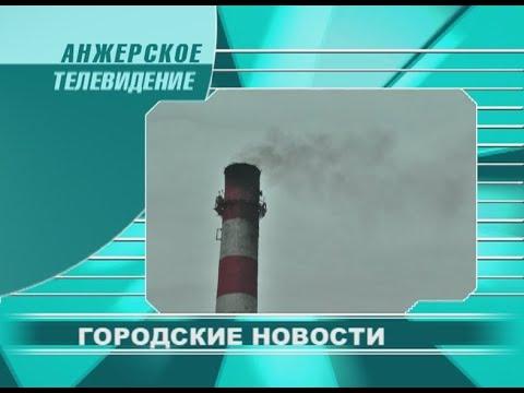 Городские новости Анжеро-Судженска от 29.04.20
