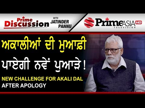 Prime Discussion With Jatinder Pannu 746 New Challenge for Akali Dal After Apology