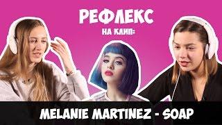 Melanie Martinez - Soap (РЕФЛЕКС на клип)