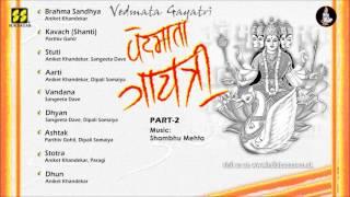 Vedmata Gayatri Disc 2: Mantra, Dhun, Aarti, Stotra, Kavach of Maa Gayatri