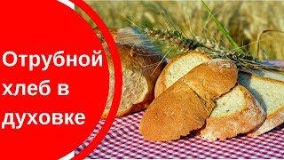 Отрубной хлеб в духовке / вкусный, ароматный и полезный хлеб