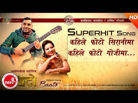 "Kali Prasad Baskota New Nepali Song | Kahile Photo Siranima ""कहिले फोटो सिरानीमा"" - Sharmila Bardewa"