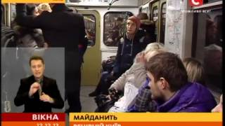 Машинист поезда метрополитена призвал людей идти на Майдан - Вікна-новини - 12.12.2013