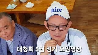 대청회 5월 정기 모임영상