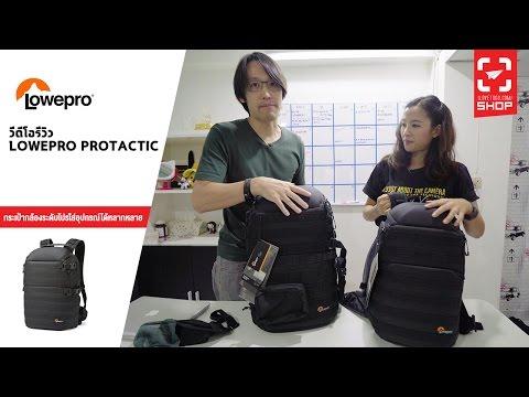 Shop96 กระเป๋ากล้อง Lowepro Protactic 450AW - วันที่ 03 Dec 2016