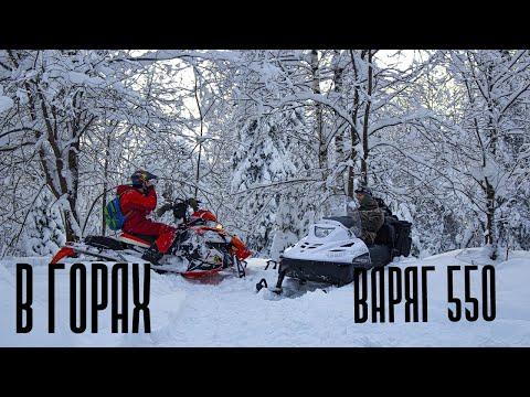 В горах на снегоходе ТАЙГА ВАРЯГ 550 V Русская механика и горный снегоход Arctic Cat M800