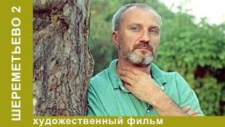 Шереметьево 2. Фильм. Драма