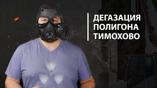Дегазация полигона ТБО Тимохово