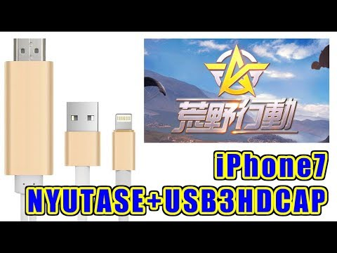 [荒野行動] iPhone7+NYUTASE+USB3HDCAP [iOS]