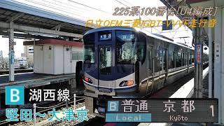 【JR西日本】225系100番台 日立OEM三菱IGBT-VVVF 走行音 堅田~大津京[K-24]