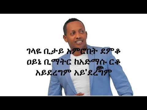 Madingo Afework- Ayeddergem (Lyrics) Ethiopian music