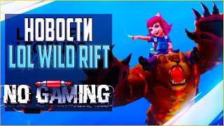 League of Legends: Wild Rift Свежие новости   Альфа Тест   Изменение карты   Предметы   Персонажи