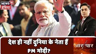देश ही नहीं दुनिया के नेता हैं PM Modi? | देखिये Aar Paar Amish Devgan के साथ