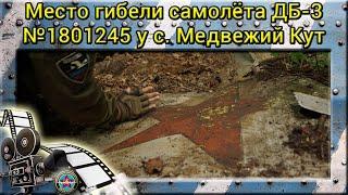Поисковые работы на месте гибели бомбардировщика ДБ-3А