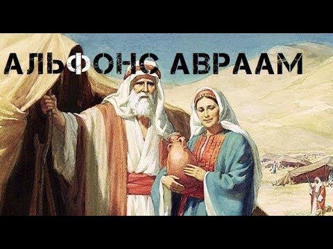 Первый альфонс в мире -  Авраам.