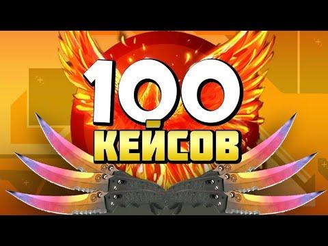 Открыл 100 CS20 Кейсов И Выпал ...!!