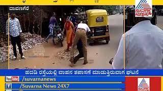 Drunkard Assaults Traffic Police In Davanagere -ಕುಡಿದ ಅಮಲಿನಲ್ಲಿ PSI ಮೇಲೆ ಹಲ್ಲೆ