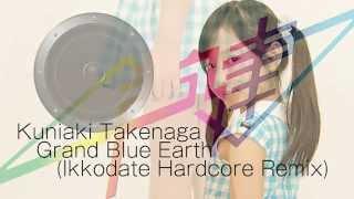 Kuniaki Takenaga - Grand Blue Earth (Ikkodate Hardcore Remix) [Official Preview]
