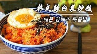 【韩式泡菜炒饭】上班族偷懒的好选择!五分钟做好一顿饭!