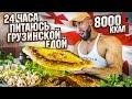 24 ЧАСА ПИТАЮСЬ ГРУЗИНСКОЙ ЕДОЙ | 8 000 Calorie Challange