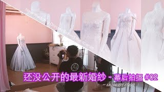 【#KA幕后拍摄02】 最新款婚纱 / New Wedding Dresses Collection