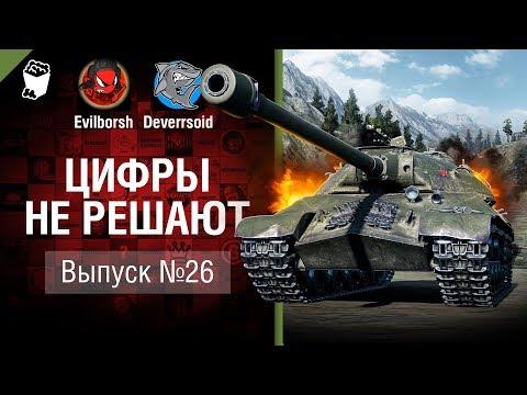 Цифры не решают №26 - от Evilborsh и Deverrsoid [World of Tanks]