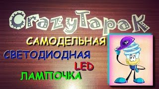 Как сделать самодельную светодиодную лампочку своими руками / HomeMade LED lamp (# CrazyTapak)(Привет, Друзья. Вот наконец моё очередное видео, в котором я максимально подробно постарался описать процес..., 2014-12-19T19:45:04.000Z)