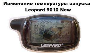 Изменение температуры запуска Leopard 9010 New