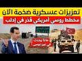 مخطط روسي أمريكي قذر في إدلب | القوات الأمريكية تهين بشار | تعزيزات ضخمة في عين عيسى | أخبار سوريا