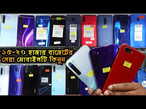 ১৫-২০ হাজার বাজেটের সেরা মোবাইলটি কিনুন ! Used phone cheap price/second hand mobile price in bd 2020
