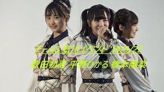 AKB48 Team8が「石川県・障害者ふれあいフェスティバル」(石川県産業展示館) に参加。ミニライブ(2回目)の動画です ☆1回目はこちら→https://youtu.b...