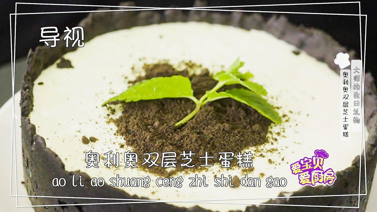 19 奥利奥双层芝士蛋糕《爱宝贝爱厨房》|《宝贝厨房》姐妹篇
