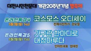 대전시민천문대 2021…