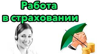 видео Страховая компания Макс: отзывы по ОСАГО, информация о компании и продуктах