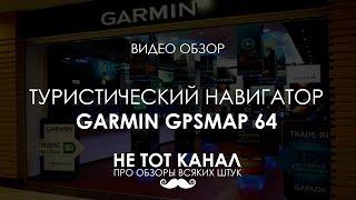 Обзор туристического навигатора Garmin GPSMAP 64 RUS / Overview Garmin GPSMAP 64 RUS