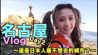《宅男系女神Vlog》婕翎名古屋Day2,爆音+尖叫!這是名古屋令人不想來的原因嗎!?