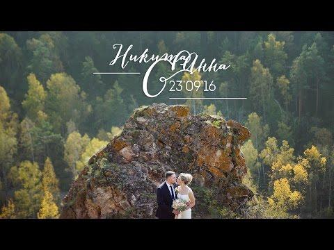 Свадебный клип // Аня Никита. 23.09.2016