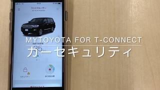 カーセキュリティ(MyTOYOTA for T-Connect)