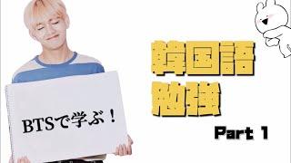 【BTSで学ぶ!】韓国語勉強 Part 1