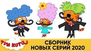 Три Кота Сборник новых серий 2020 Мультфильмы для детей