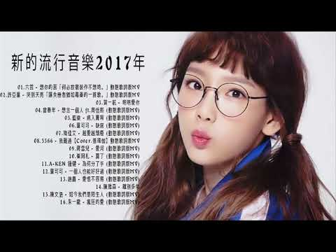2017 May Kkbox Chinese Singles Monthly Index 5 17 Updates 2017 Newest Chinese Singles Top 100 2017