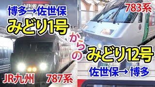 【鉄道】JR九州 特急みどり 1号 佐世保行きからの 特急みどり12号 博多行きグリーン席です。 快晴の車窓。787系、783系列車。