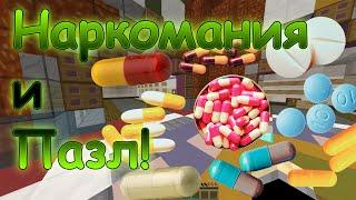 Наркомания, дроппер и пазл! Прохождение карты 12 уровней #1