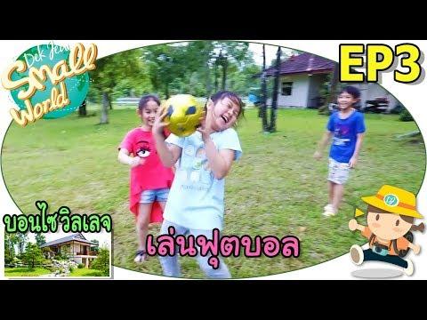 เด็กจิ๋วเล่นฟุตบอล  (บอนไซ วิลเลจ สวนผึ้ง Ep3) - วันที่ 17 Jul 2018