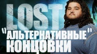 """""""Альтернативные"""" концовки сериала LOST"""
