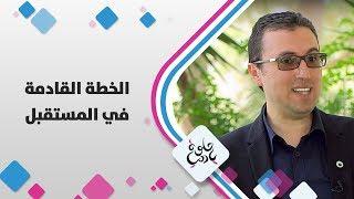 د. خلدون ابو غربية - الخطة القادمة في المستقبل