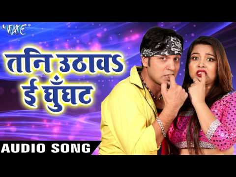 तनी उठावs इ घुँघट - Tani Uthawa E Ghunghat - Suhag Raat Chorwa Ke Saath - Bhojpuri Hot Song 2017 new
