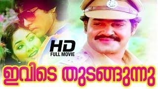 Ivide Thudangunnu Malayalam Full Movie | Evergreen Malayalam Full Movie | Mohanlal | Rahman | Rohini