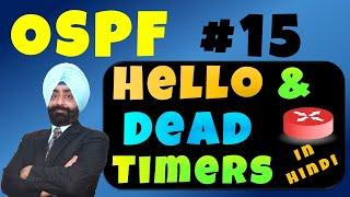 Cisco CCNA OSPF Hello and Dead Timers - OSPF 15